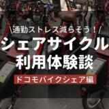 ドコモバイクシェアのシェアサイクル利用体験談
