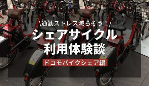 【シェアサイクル】ドコモバイクシェア利用体験談|普及への課題と要望
