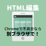 タブレットでHTML編集時の不具合