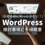 WordPressの開設手順と検討事項