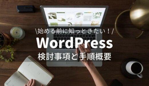 WordPressブログ開設時の検討事項と作り方の手順【ざっくり解説】