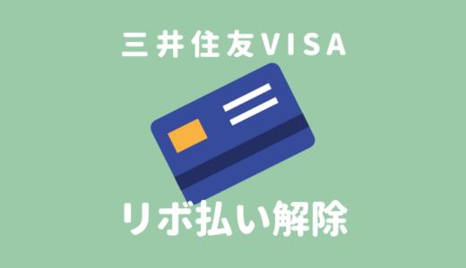 三井住友VISAカードの勝手に「リボ払い」設定を解除する方法