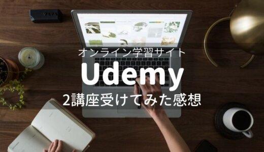 UdemyのAWS講座受講後の感想レビュー 意見要望がすぐに反映される仕組みがあった!
