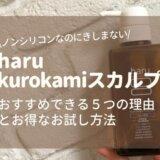 haru kurokamiスカルプシャンプー|2年使った私の評価とお得にお試しする方法