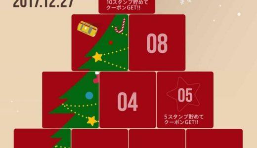 【2017年12月27日終了】日本交通が全国タクシーアプリのクリスマスポイントラリーを開始!