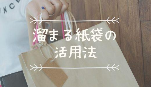 【メルカリ発送にも】溜まる紙袋は梱包用封筒にリメイクして活用しよう!