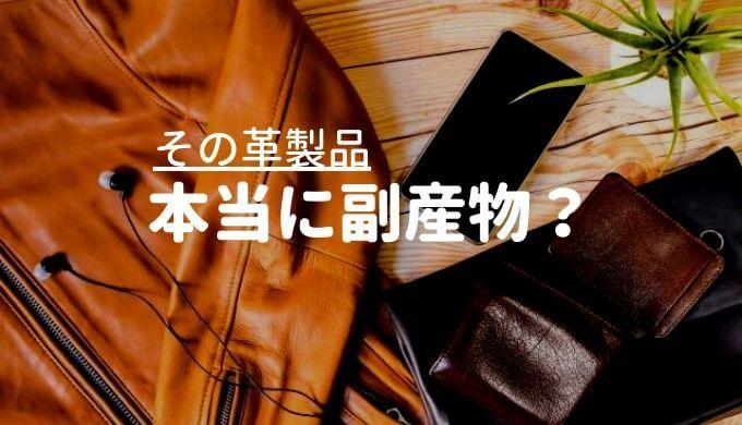革製品は副産物か