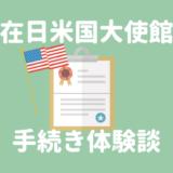在日米国大使館へ行ってきた|英訳戸籍謄本の公証サービス利用体験談