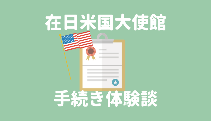 在日米国大使館訪問レポート