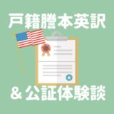 【姓が変わったばっかりに】戸籍謄本の英訳とまさかの米国大使館訪問