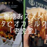 香港でも大人気!タイガーシュガーの黒糖タピオカミルクティー【TIGER SUGAR 老虎堂】