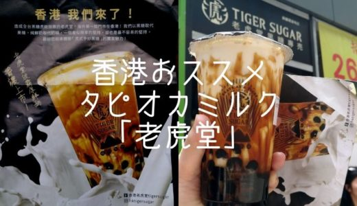 香港でも大人気!タイガーシュガーの黒糖タピオカミルクティー【TIGER SUGAR|老虎堂】