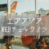 【エアアジア】Webチェックイン 搭乗券のスクリーンショットは避けよう
