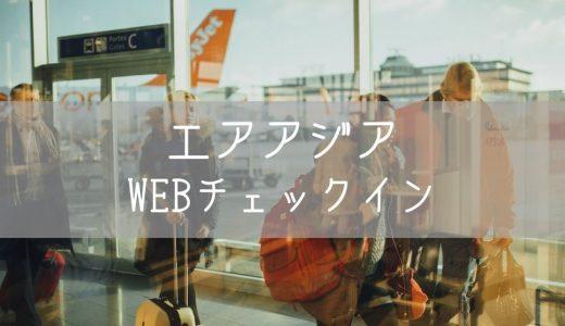 【エアアジア】Webチェックイン|搭乗券のスクリーンショットは避けよう