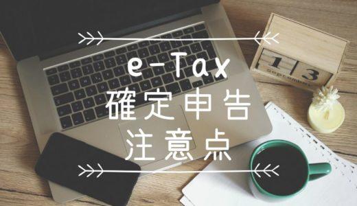 【e-Taxで確定申告】実際にやってみて感じた注意ポイント4つ