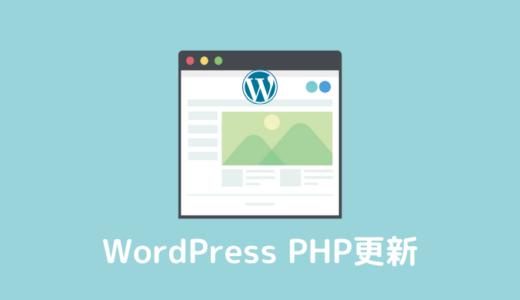 WordPress「PHPの更新が必要です」への対応方法【mixhost版】