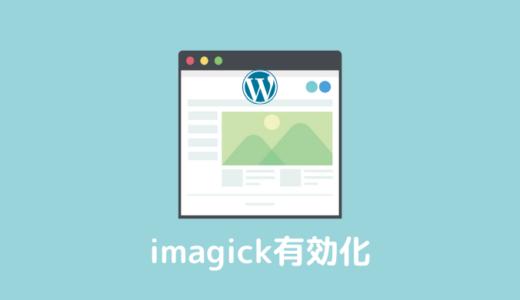 WordPress「imagick」インストール・有効化方法【mixhost版】