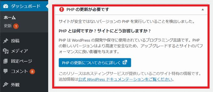WordPressダッシュボードに表示されるPHP更新メッセージ