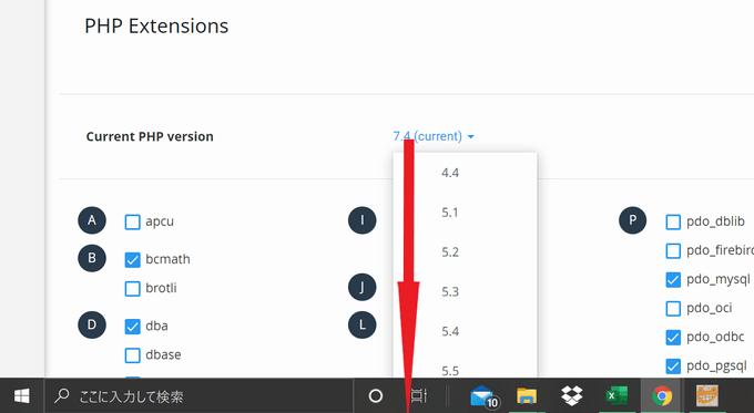 mixhostPHPバージョン選択画面