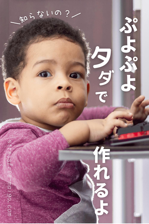 ぷよぷよプログラミングに取り組む少年