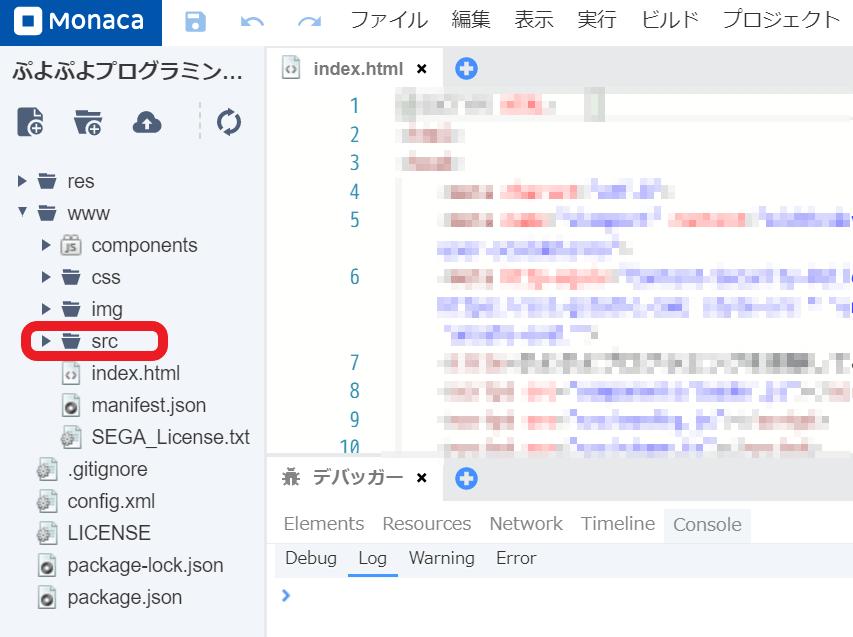 ぷよぷよプログラミングソースコードの開き方