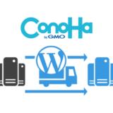 ConoHaWINGかんたん移行でWordPressブログのサーバー乗り換え手順