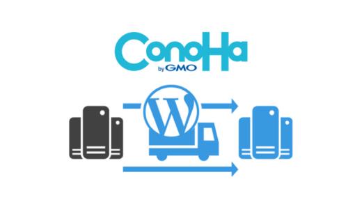 ConoHa WINGのWordPressかんたん移行でサーバー乗り換えする全手順