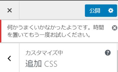 追加CSS更新エラーメッセージ