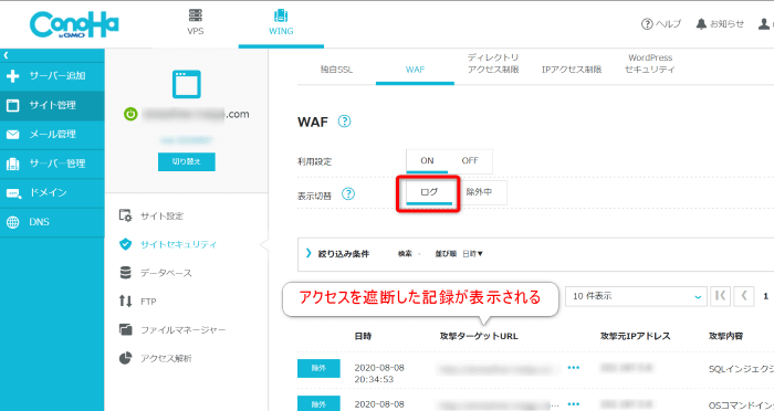 ConoHa WINGのWAF設定画面