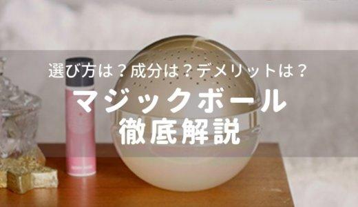 水で空気を洗う?おしゃれ家電マジックボールで消臭・ウイルス対策【花粉もPM2.5も】
