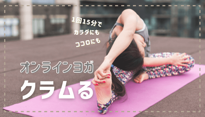 オンラインヨガのクラムる入会体験レッスンレポート