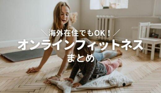 海外から利用できる日本のオンラインヨガ・フィットネス3選|YouTubeで続かない人へ