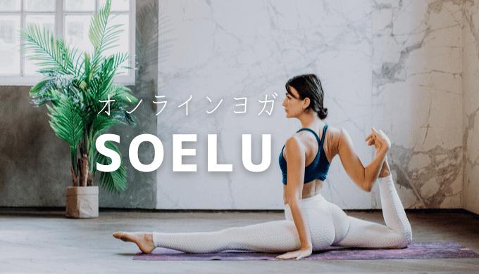 オンラインヨガSOELU(ソエル)体験レッスンレポート