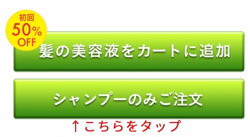 haru公式オンラインショップ購入画面スクリーンショット