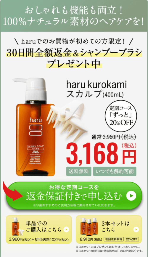 haru kurokamiスカルプシャンプー販売ページのスクリーンショット